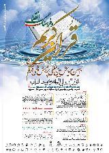 دهمین همایش بین المللی پژوهش های قرآنی