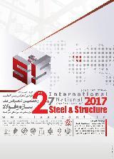 هفتمین کنفرانس ملی و دومین کنفرانس بین المللی سازه و فولاد