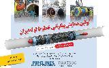 اولین همایش پیگرانی خطوط لوله ایران