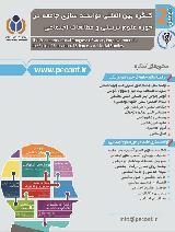 دومین کنگره بین المللی توانمند سازی جامعه در حوزه علوم تربیتی و مطالعات اجتماعی