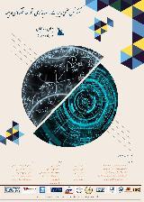 کنفرانس علمی مدیریت ، حسابداری ، اقتصاد و بیمه