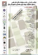 چهارمین کنفرانس علمی پژوهشی افق های نوین در علوم جفرافیا و برنامه ریزی، معماری و شهرسازی ایران