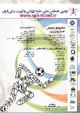 دومین همایش ملی علوم ورزشی و تربیت بدنی ایران
