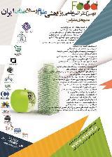 دومین کنفرانس علمی پژوهشی علوم و صنایع غذایی ایران