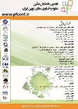 دومین همایش ملی علوم وفناوری های نوین ایران