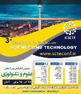 سومین کنفرانس بین المللی علوم و تکنولوژی