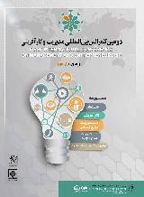 دومین کنفرانس بین المللی مدیریت و کارافرینی