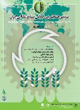 دومین همایش بین المللی صنایع غذایی ایران