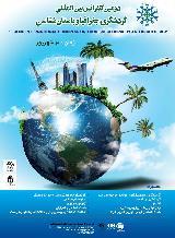 کنفرانس بین المللی گردشگری، جغرافیا و باستان شناسی