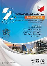 دومین کنگره بین المللی جامع توسعه ایران