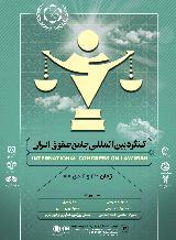 نخستین همایش بین المللی حقوق ایران