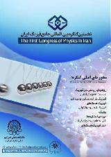 نخستین کنگره جامع بین المللی فیزیک ایران