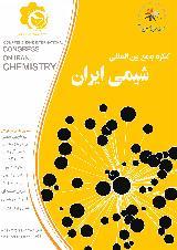 نخستین همایش بین المللی شیمی ایران