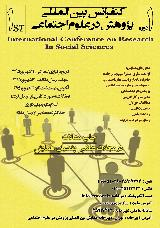 کنفرانس ملی پژوهشِ در علوم اجتماعی