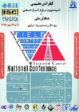 کنفرانس ملی اتوماسیون برق و کنترل صنعتی