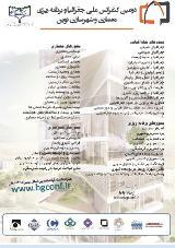 دومین کنفرانس ملی جغرافیا و برنامه ریزی، معماری و شهرسازی نوین