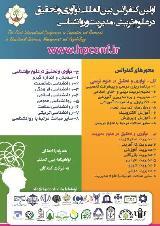 کنفرانس بین المللی نوآوری و تحقیق در علوم تربیتی، مدیریت و روانشناسی