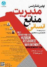 اولین کنفرانس مدیریت منابع انسانی