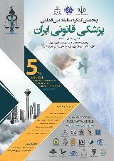 پنجمین کنگره سالیانه بین المللی پزشکی قانونی ایران