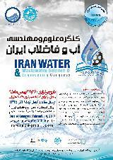 کنگره علوم و مهندسی آب و فاضلاب ایران