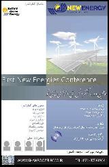 کنفرانس ملی انرژی های نو