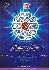همایش بین المللی مطالعات میان رشته ای قرآن کریم