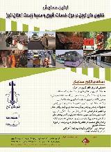 اولین همایش خدمات شهری و محیط زیست استان البرز
