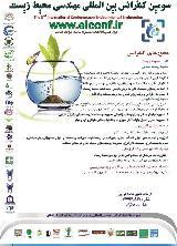 سومین کنفرانس بین المللی مهندسی محیط زیست