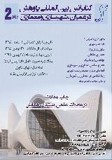 دومین کنفرانس بین المللی معماری ،عمران و شهرسازی