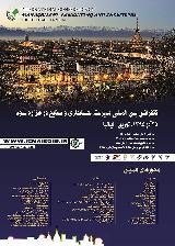 کنفرانس بین المللی مدیریت، حسابداری و صنایع در هزاره سوم
