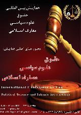 همایش بین المللی حقوق، علوم سیاسی و معارف اسلامی