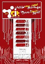 اولین کنفرانس ملی مهندسی فناوری اطلاعات، کامپیوتر و تحلیل ها
