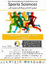 سومین کنفرانس بین المللی تربیت بدنی و علوم ورزشی