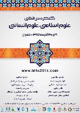 کنگره بین المللی علوم اسلامی، علوم انسانی