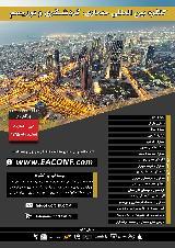 کنگره بین المللی معماری، گردشگری و توریسم