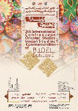 دومین همایش بین المللی شرق شناسی و مطالعات ایرانی