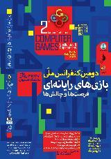 دومین دورهی کنفرانس «بازیهای رایانهای؛ فرصتها و چالشها»