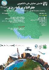 همایش ملی دانشجویی جغرافیا و برنامه ریزی