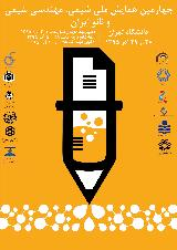 چهارمین همایش ملی شیمی، مهندسی شیمی و نانو ایران