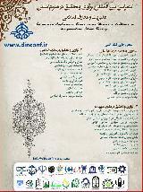 اولین کنفرانس بین المللی نوآوری و تحقیق در علوم انسانی، مدیریت و معارف اسلامی