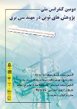 دومين کنفرانس ملی پژوهش های نوین در مهندسی برق