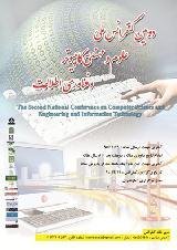 دومين کنفرانس ملی علوم و مهندسی کامپیوتر و فناوری اطلاعات