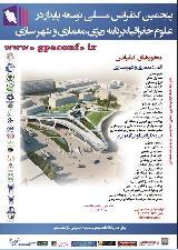 پنجمین کنفرانس ملي  توسعه پایدار در علوم جغرافیا، برنامه ریزی، معماری و شهر سازی