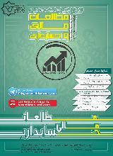 اولین همایش بین المللی پژوهش های نوین در مطالعات مالی و حسابداری