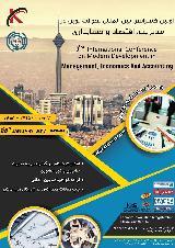 اولین کنفرانس بین المللی تحولات نوین در مدیریت، اقتصاد و حسابداری
