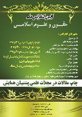 کنفرانس ملی حقوق و علوم اسلامی