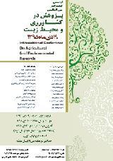 دومین کنفرانس بین المللی پژوهش در کشاورزی و محیط زیست