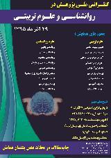 کنفرانس ملی پژوهش در روانشناسی و علوم رفتاری