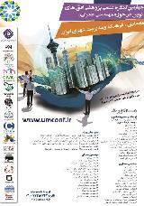 چهارمین کنگره علمی پژوهشی افق های نوین در حوزه مهندسی عمران، معماری، فرهنگ و مدیریت شهری ایران