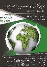 سومین کنفرانس ملی علوم و مدیریت محیط زیست